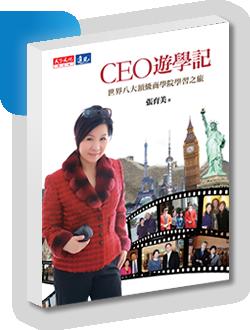 CEO 遊學記