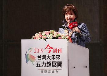 今周刊2019台灣...